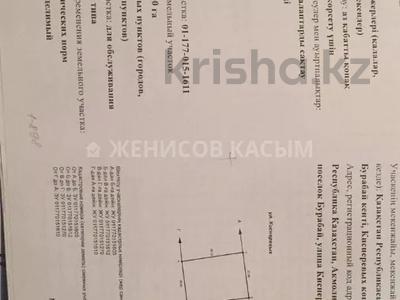 Участок 70 соток, Киснеревых 13/8 за 28 млн 〒 в Бурабае — фото 6