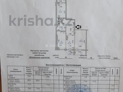 3-комнатная квартира, 83 м², 10/14 этаж, Богенбай батыра 24/1 за 28.8 млн 〒 в Нур-Султане (Астана), Сарыарка р-н — фото 14