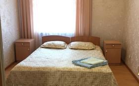 3-комнатная квартира, 65 м², 3/5 этаж посуточно, СДатова — Махамбета за 10 000 〒 в Атырау