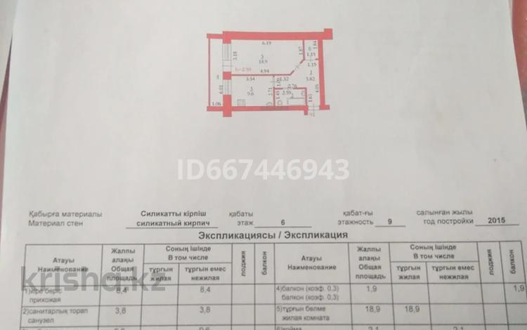 1-комнатная квартира, 44.7 м², 6/9 этаж, Нур Актобе 28 за 8.5 млн 〒