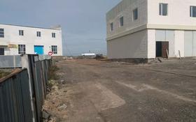 Производственные база за 300 млн 〒 в Нур-Султане (Астана), р-н Байконур