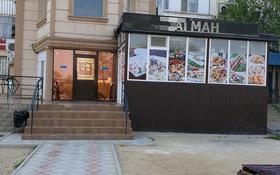 Готовый бизнес Кафе за 13 млн 〒 в Актау, 27-й мкр