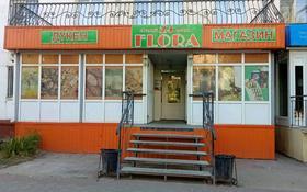 Магазин площадью 63 м², Космонавтов 9 за 20.3 млн 〒 в Рудном