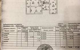 4-комнатная квартира, 97.3 м², 1/5 этаж, Сары арка 31 за 24 млн 〒 в Атырау