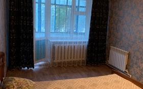 1-комнатная квартира, 33 м², 1/5 этаж посуточно, мкр. 4, Мкр. 4 21 за 5 000 〒 в Уральске, мкр. 4