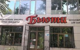 Офис площадью 250 м², Калдаякова 16 за 50 млн 〒 в Шымкенте, Абайский р-н
