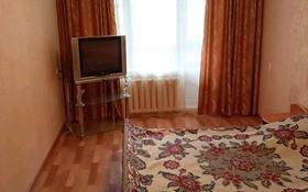 1-комнатная квартира, 30 м², 1/5 этаж посуточно, М. Жусупа 65 за 5 000 〒 в Экибастузе