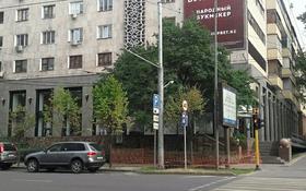 Магазин площадью 1000 м², улица Гоголя — Фурманова за 720 млн 〒 в Алматы, Медеуский р-н