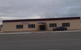 Магазин площадью 168 м², Маршала Абдихалыкова 64 за 20 млн 〒 в Форте-шевченко