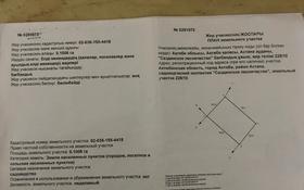 Участок 10 соток, Саздинское лесничество 225/10 за 10.5 млн 〒 в Актобе