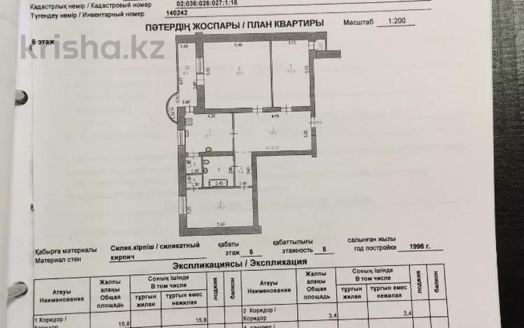 3-комнатная квартира, 112 м², 6/6 этаж, Маресьева 80/2 — К. Сатпаева за 18 млн 〒 в Актобе