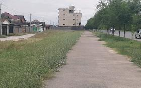 Участок 5.7 соток, мкр Астана , проспект Астана за 20 млн 〒 в Шымкенте, Каратауский р-н