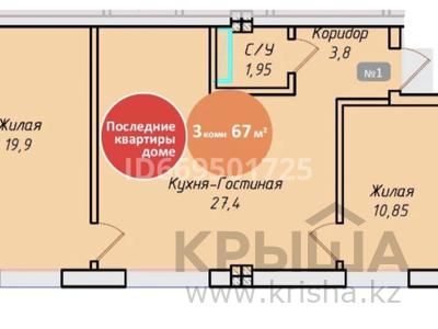 3-комнатная квартира, 67 м², 1/3 этаж, мкр Нурлытау (Энергетик) 1940 за 34.5 млн 〒 в Алматы, Бостандыкский р-н