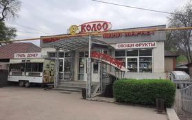 Магазин площадью 200 м², Райымбека 87 за 90 млн 〒 в