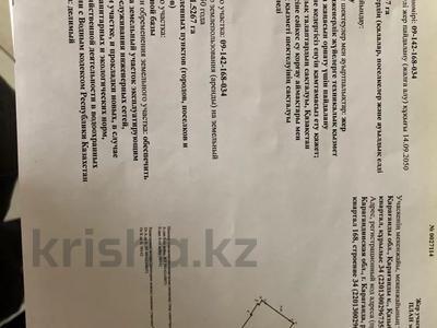 Промбаза 1.526 га, Защитная(учётный квартал 168 ст 34) за 42 млн 〒 в Караганде — фото 13