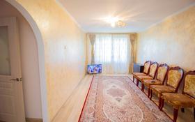 3-комнатная квартира, 60 м², 3/5 этаж, Достык за 15.5 млн 〒 в Талдыкоргане