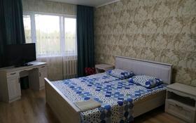 1-комнатная квартира, 30 м², 4/5 этаж посуточно, Мажита Жунисова 178 — Евразия и Жунисова за 7 000 〒 в Уральске