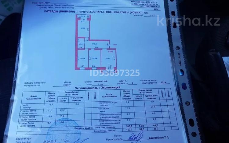 3-комнатная квартира, 100.7 м², 10/10 этаж, Ауэзова 213к — Пушкина за 16.5 млн 〒 в Кокшетау