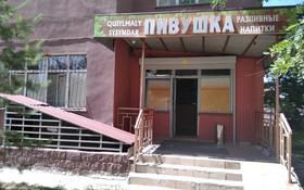 Магазин площадью 86 м², мкр Шугыла 2 за 50 млн 〒 в Алматы, Наурызбайский р-н