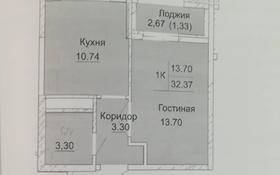 1-комнатная квартира, 32.37 м², 9/10 этаж, Шамси Калдаякова — Сарыкол за 12.3 млн 〒 в Нур-Султане (Астана), Алматы р-н