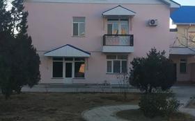 5-комнатный дом помесячно, 360.2 м², 11.7 сот., 14-й микрорайон 56-1/1 — 15-й микрорайон за 500 000 〒 в Актау
