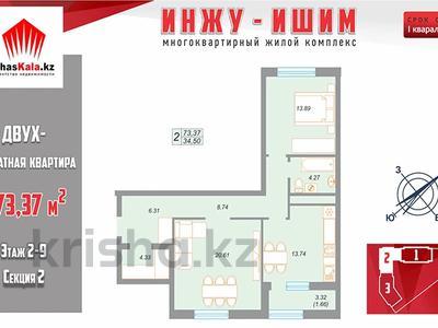 2-комнатная квартира, 73.37 м², Бейсековой — Жамбыла за ~ 19.1 млн 〒 в Нур-Султане (Астана) — фото 2