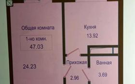 1-комнатная квартира, 47.03 м², 8/10 этаж, Сейфуллина 51/2 — Буденного за 13.3 млн 〒 в Алматы, Турксибский р-н