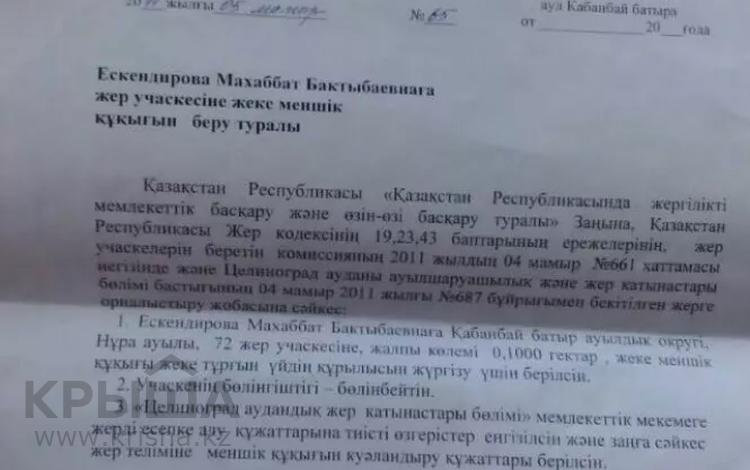 Участок 10 соток, Акмолинская обл. за 2 млн 〒