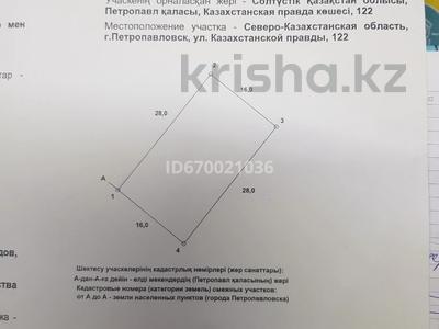 Участок 4.5 соток, Казахстанской Правды 122 за 4.5 млн 〒 в Петропавловске