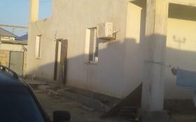 5-комнатный дом, 165 м², 6 сот., Темір су 38 за 45 млн 〒 в Актау
