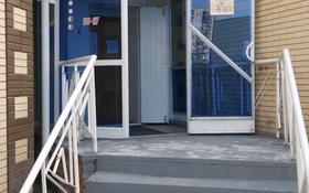 Магазин площадью 60 м², Комсомольский проспект 8 за 18 млн 〒 в Рудном