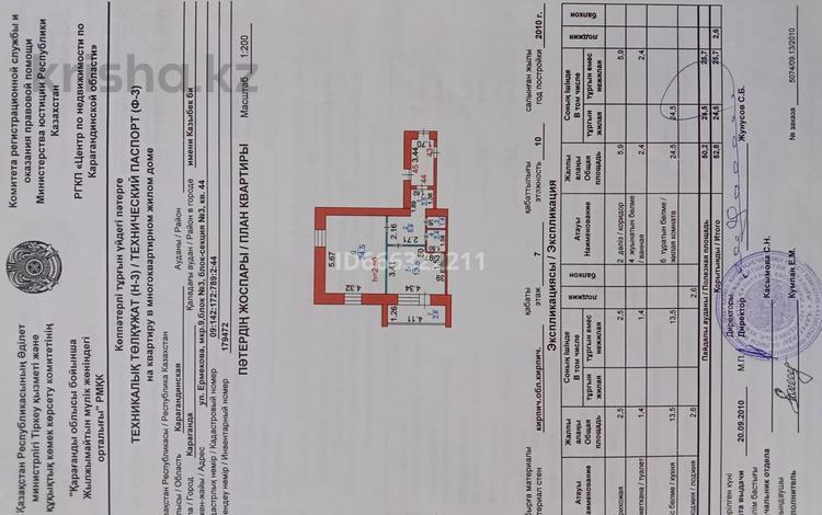 1-комнатная квартира, 54 м², 7/10 этаж, мкр Новый Город 106/4 за 15.5 млн 〒 в Караганде, Казыбек би р-н