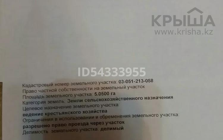 Участок 5.05 га, Теренкара за 6 млн 〒