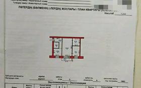 2-комнатная квартира, 44.4 м², 3/4 этаж, улица Клинка 9а за 7.5 млн 〒 в Риддере