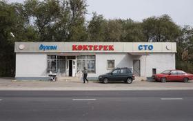 Магазин площадью 129.4 м², С.Кок-Терек,трасса Байсерке-Караой за ~ 19 млн 〒