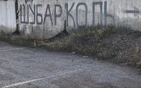 Промбаза 1 га, Ул.Кунаева 100Б за 500 000 〒 в