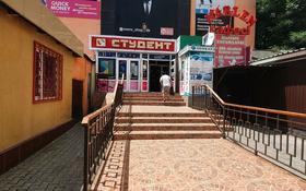 Бутик площадью 200 м², улица Биржан Сала 82а — Арбат за 700 000 〒 в Талдыкоргане