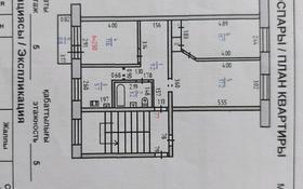 3-комнатная квартира, 60.4 м², 5/5 этаж, 2-й микрорайон 26 за 8.5 млн 〒 в Лисаковске