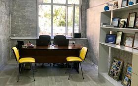 Офис площадью 20 м², Казыбек би 50 — Панфилова за 80 000 〒 в Алматы, Алмалинский р-н
