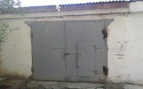 Гараж за 5.5 млн 〒 в Караганде, Казыбек би р-н