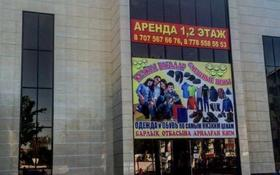 Бутик площадью 20 м², Пр-т Н.Назарбаева 215 — Алмазова за 3 000 〒 в Уральске