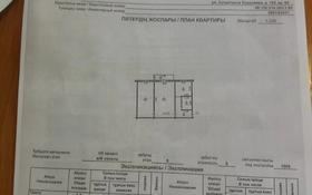 2-комнатная квартира, 45 м², 5/5 этаж, Ескалиева за 11.8 млн 〒 в Уральске