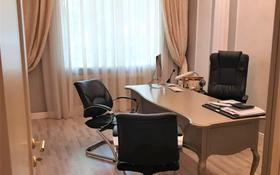 Офис площадью 150 м², Назарбаева 80 — Айтеке би за 975 000 〒 в Алматы, Медеуский р-н