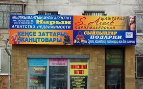 Офис площадью 18 м², Новый город, Рыскулова 198 за 50 000 〒 в Актобе, Новый город