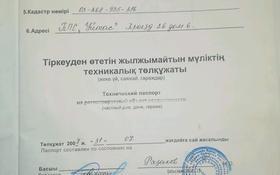 Дача с участком в 4.6 сот., Уйтас 26.6 за 2.5 млн 〒 в Талдыкоргане