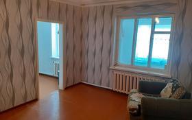 2-комнатный дом, 46 м², Николаева 48-3 за 6 млн 〒 в Топаре