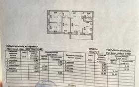 4-комнатная квартира, 72 м², 9/9 этаж, Центральный 58 за 15 млн 〒 в Кокшетау