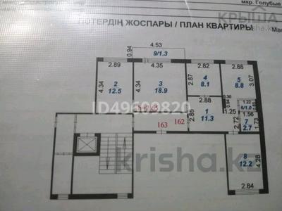 4-комнатная квартира, 76 м², 9/10 этаж, Голубые пруды 5/2 за 14.5 млн 〒 в Караганде, Октябрьский р-н — фото 2