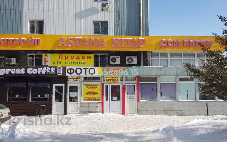 Магазин площадью 192 м², Сакена Сейфуллина 29 за 300 000 〒 в Нур-Султане (Астана), Сарыарка р-н