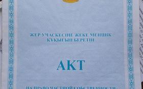 Участок 74 сотки, мкр Карагайлы за 58 млн 〒 в Алматы, Наурызбайский р-н